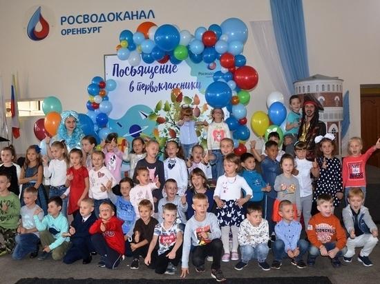 Детей сотрудников «Росводоканал Оренбург» посвятили в первоклассники