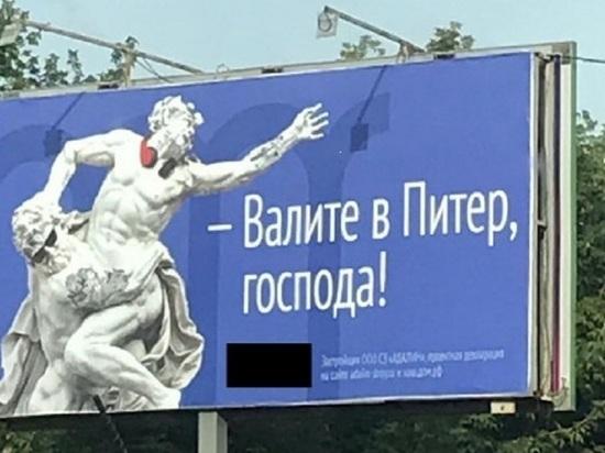 Барнаульцам советуют «валить в Питер»