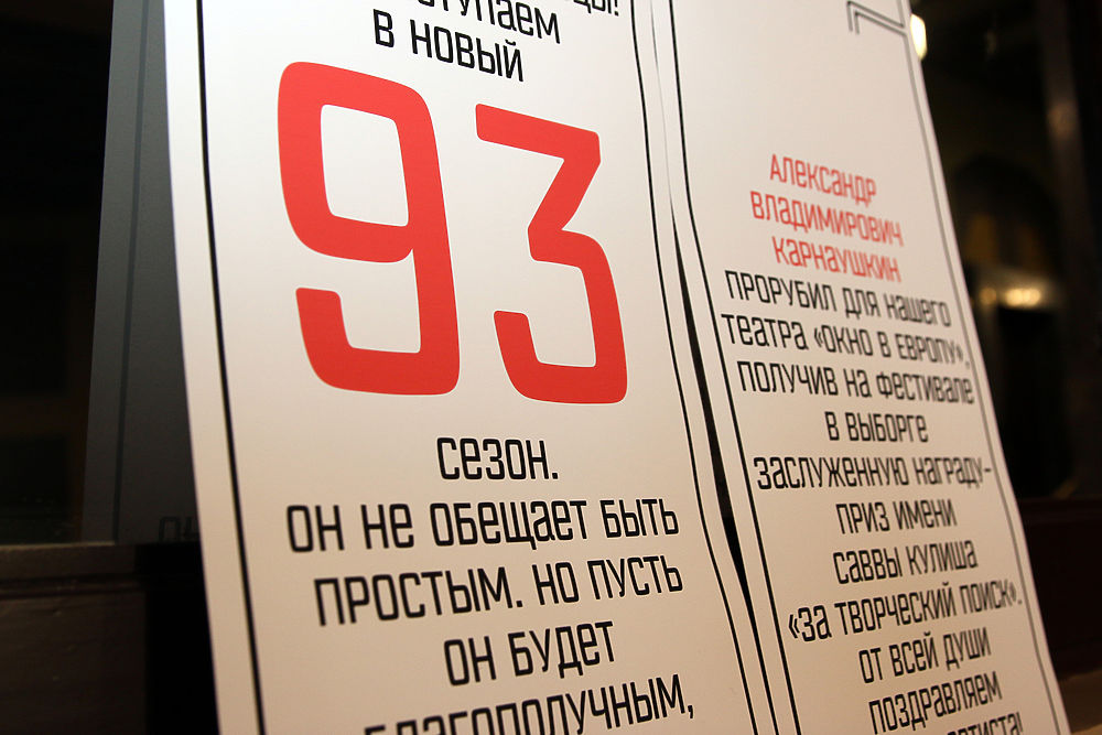 """Певцов, Збруев, Лазарев: театр """"Ленком"""" открыл свой 93-й сезон"""