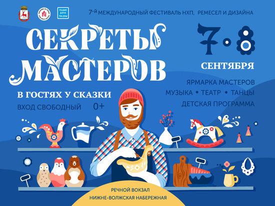 Фестиваль «Секреты мастеров 2019» пройдет в Нижнем Новгороде