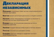 Кахоль Лаван подписала Декларацию Независимых