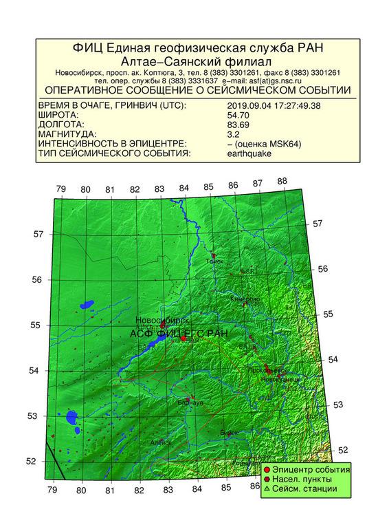 Очередное землетрясение в Новосибирской области