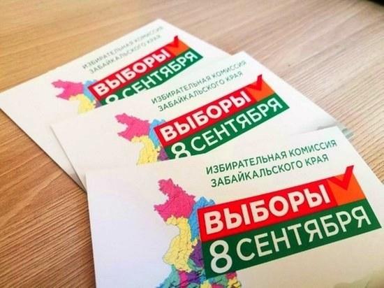 Более 900 избирательных участков откроются в Забайкалье 8 сентября