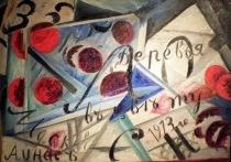 В Серпуховском историко-художественном музее стартовала необычная эстафета «Авангардный хайп», которая посвящена творчеству амазонки русского авангарда, известной художницы Натальи Гончаровой