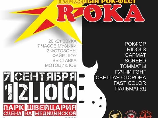 Фестиваль нижегородских рок-групп «R-Oka 2019» состоится 7 сентября