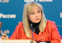 Элла Памфилова: