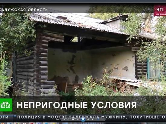 Живущую в доме без стены калужскую семью показали на всю Россию