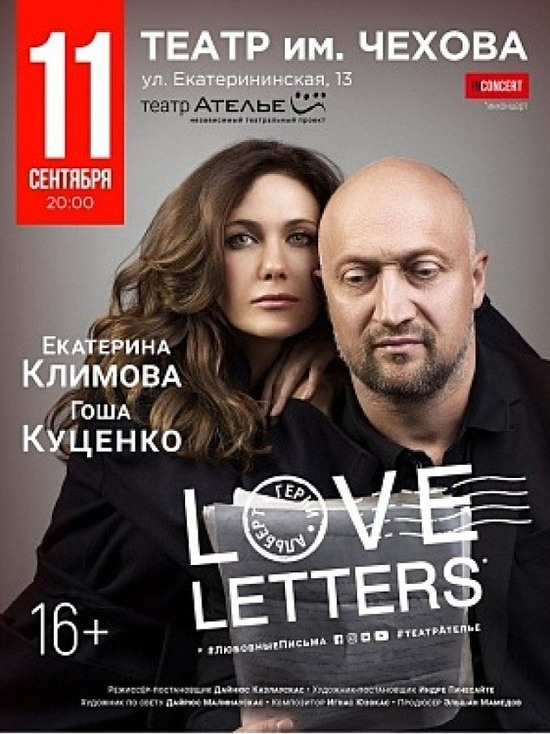 Театральная афиша Крыма с 6 по 11 сентября