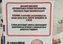 Барнаульского коммуниста подозревают в подкупе избирателей
