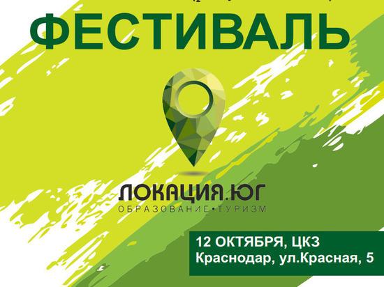 Образовательно-туристический фестиваль «ЛОКАЦИЯ.ЮГ» пройдёт в Краснодаре