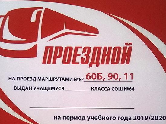 В Воронеже ученикам школы №64 позволили бесплатно ездить в транспорте