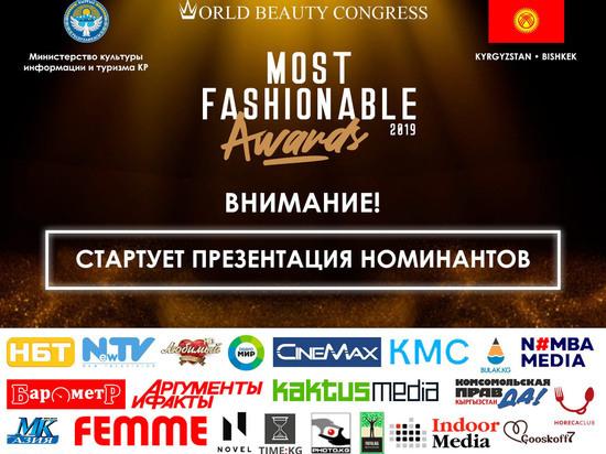 В Бишкеке выявят победителя модной премии «Most Fashionable Awards 2019»