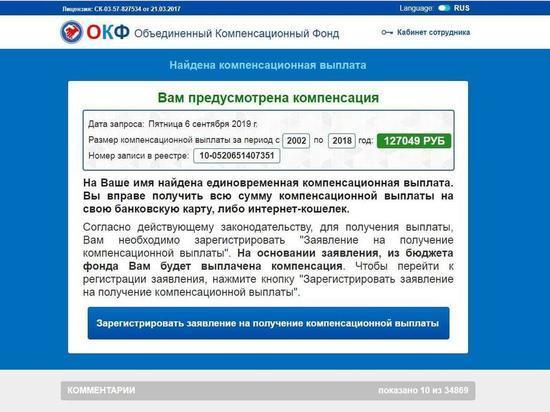 Пенсионный фонд предупредил ставропольцев о новой мошеннической схеме