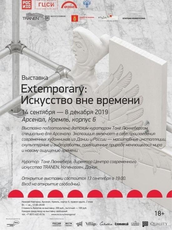 Выставка современных художников Дании и России пройдет в Нижнем Новгороде