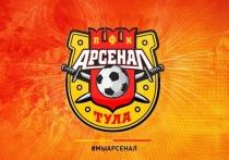 Футбольный поединок в Туле: «Арсенал» против «Торпедо – БелАЗ»