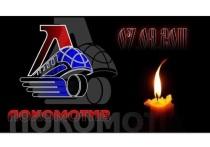 В Ярославле пройдут поминальные мероприятия по погибшей команде «Локомотив» - 07 09 2011