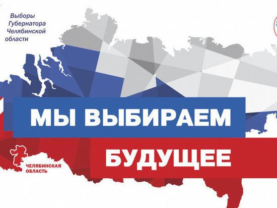 Все самое интересное о ходе голосования и его результаты - в материале «МК-Урал»