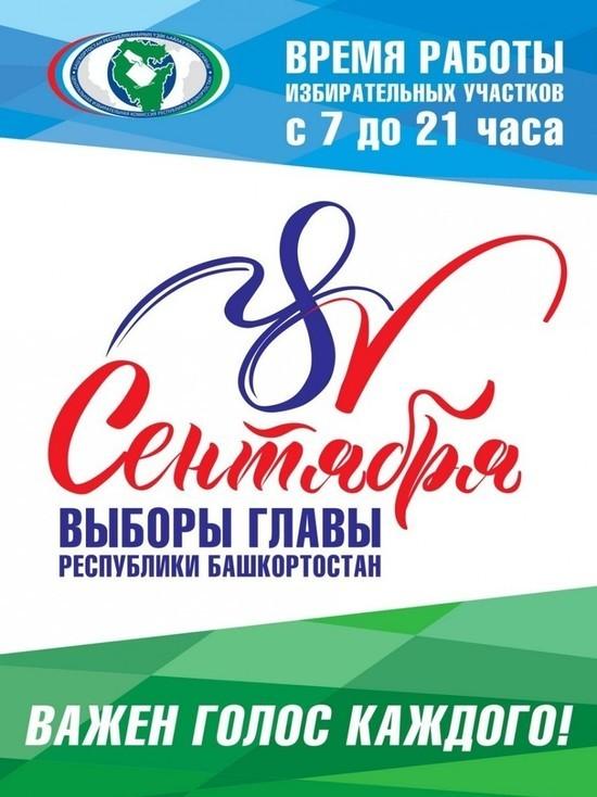 Выборы (Башкирия, 8 сентября, 2019)