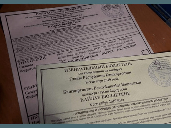 В Башкирии избиратели могут попросить бюллетень на башкирском или татарском языке
