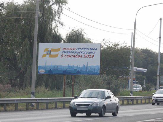 Голосование по выборам губернатора открылось на Ставрополье