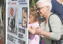 На праздник по случаю 872-летия Москвы пришли более 4 млн человек
