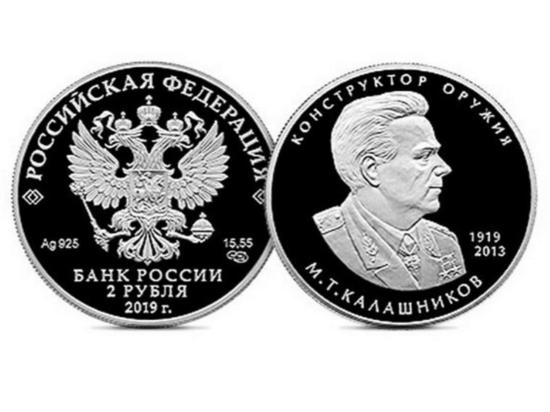 Центробанк выпустил монеты с портретом Михаила Калашникова
