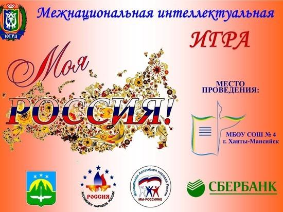 Школьников Ханты-Мансийска объединит  межнациональная интеллектуальная игра «МОЯ РОССИЯ»
