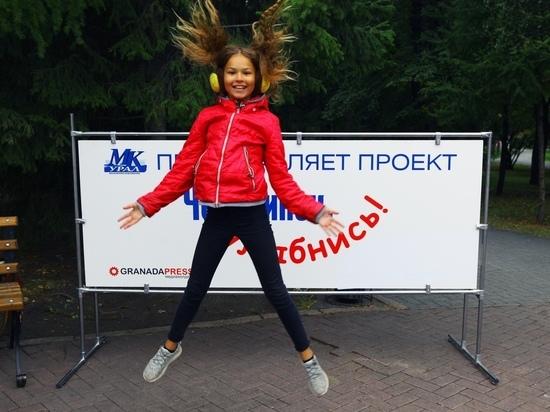 Определены победители фотоконкурса «МК-Урал» на лучшую улыбку