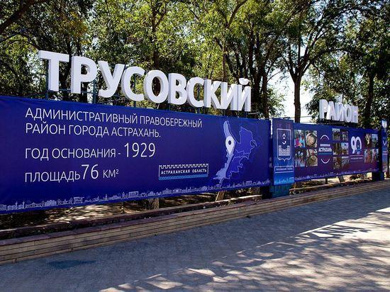 Астраханский бренд обновляет Трусовский район