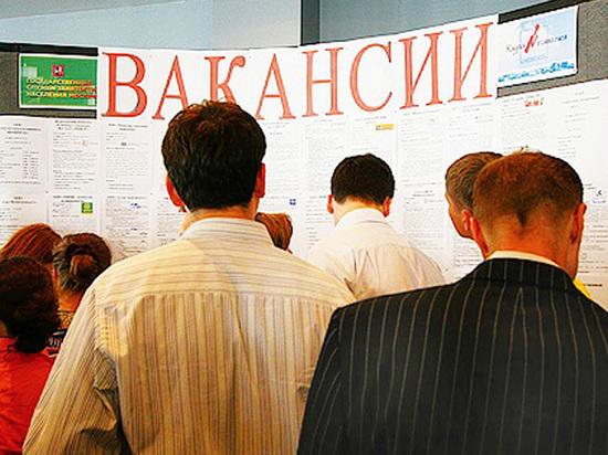 Эксперты отмечают рынок труда Хакасии, как самый отсталый в России