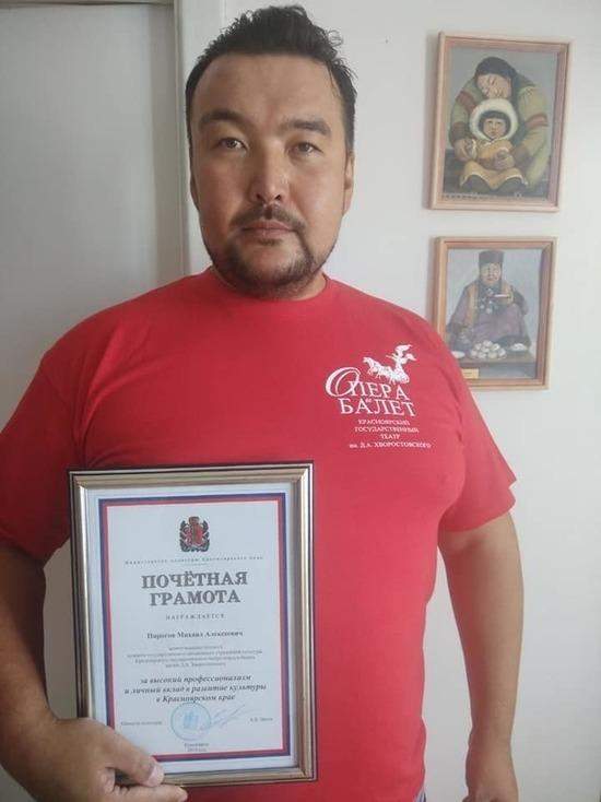 Красноярский Минкульт наградил бурятского артиста почетной грамотой