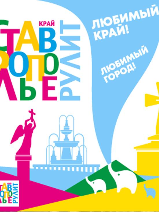 Разработаны эмблемы празднования Дня города  Ставрополя и края