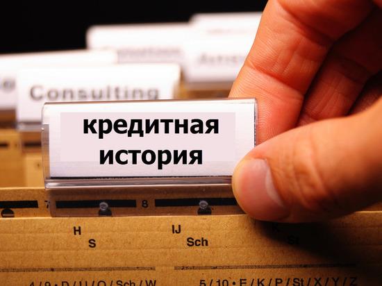 Береги смолоду: Центробанк разъяснил ярославцам важность кредитной истории