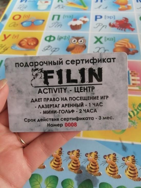 Ребенок выиграл сертификат в несуществующий лазертаг в Ноябрьске