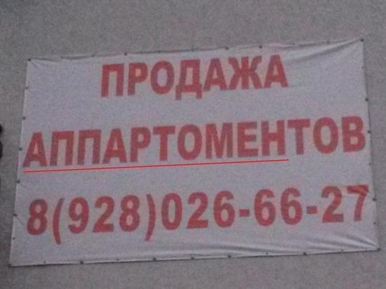 Рекламные ляпы на улицах городов Черноземья
