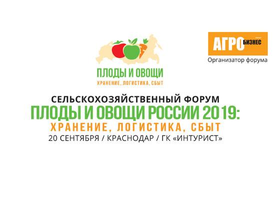 Плоды, овощи, логистику и сбыт обсудят на форуме в Краснодаре