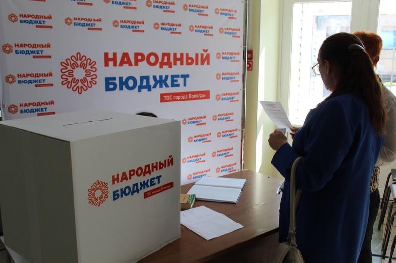 Народный бюджет вологодская область картинки
