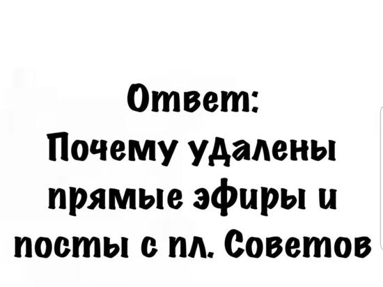 Паблик «Весь Улан-Удэ» объяснил, куда делись прямые эфиры с площади Советов