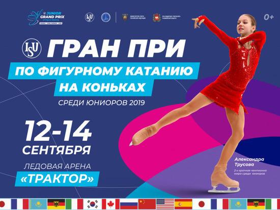 Во время гран-при по фигурному катанию в Челябинске зрителей ждет много сюрпризов