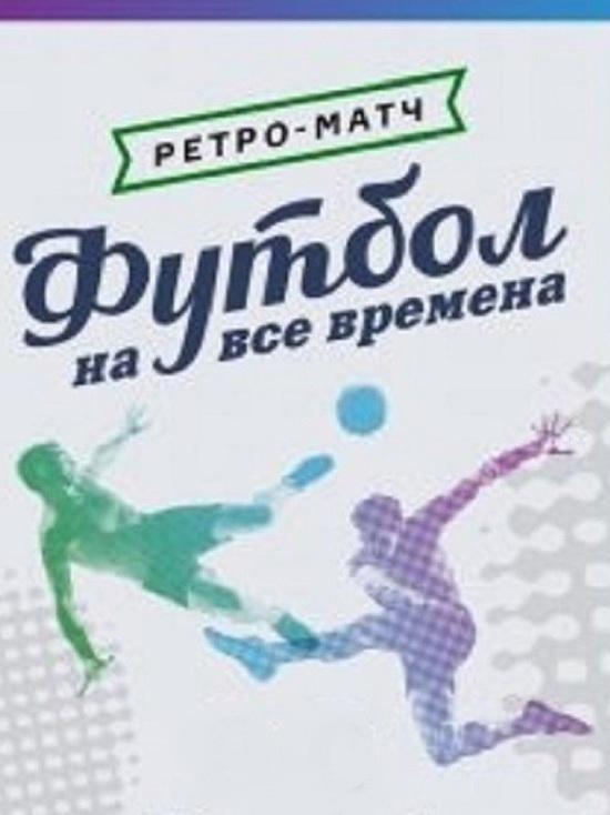 В Ярославской области состоится футбольный ретро-матч