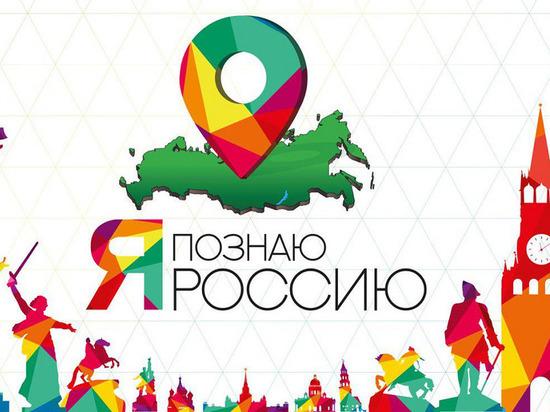 С 17 по 20 сентября в Тверской области на базе центра «Компьютерия» пройдет финал всероссийской туристско-краеведческой экспедиции «Я познаю Россию»