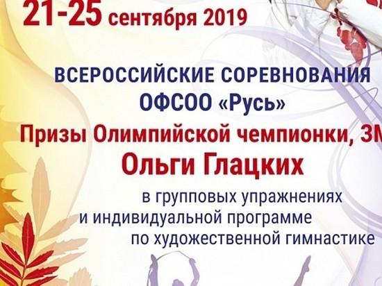 В Иванове пройдет турнир по художественной гимнастике