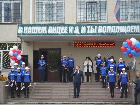 В Металлургическом районе Челябинска прошли праздничные школьные линейки