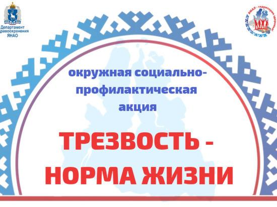 В городах Ямала пройдет акция против алкоголизма