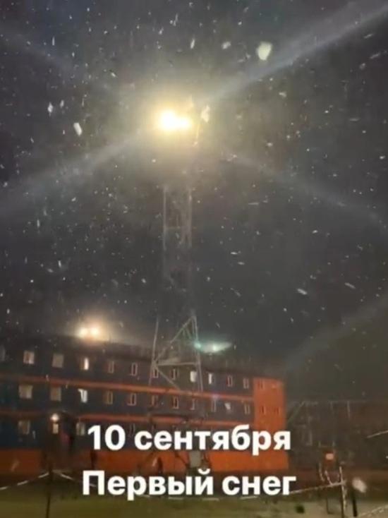 Первый снег пошел в Сабетте