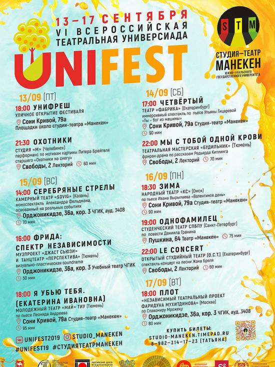 В Челябинске снова пройдет театральная универсиада  UNIFEST