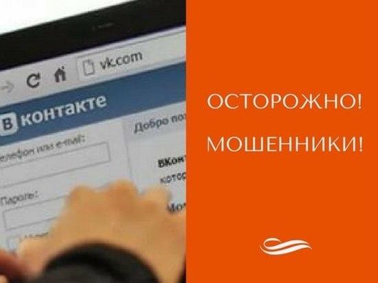 Ивановка лишилась денег, поверив в сообщение «подруги»