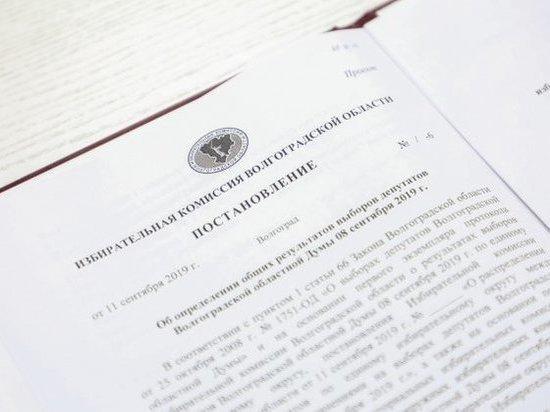 В Волгограде подвели окончательные итоги единого дня голосования