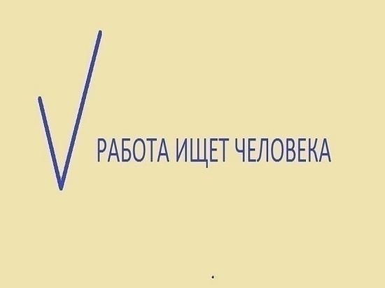 Работа в Карелии: обновили список официальных вакансий с зарплатой от 50 тысяч