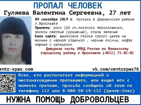 В Ярославле пропала молодая блондинка